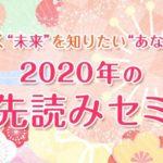 2020開運セミナー