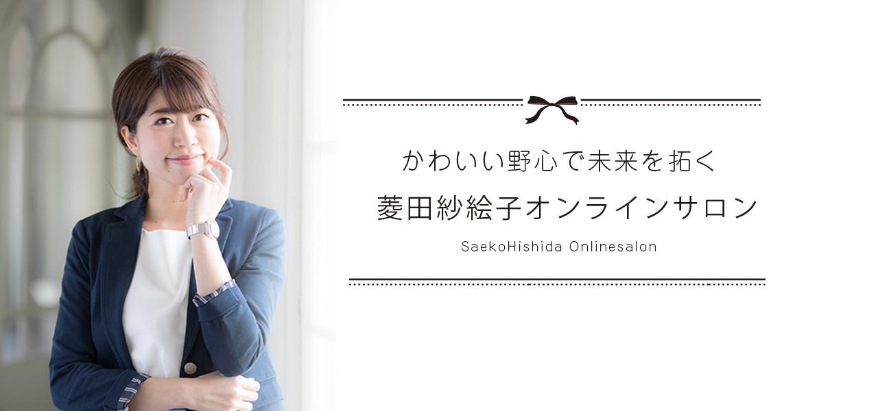 女性起業 菱田紗絵子のオンラインサロン