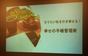 菱田紗絵子主催なりたい私を引き寄せる幸せの手帳管理術セミナー