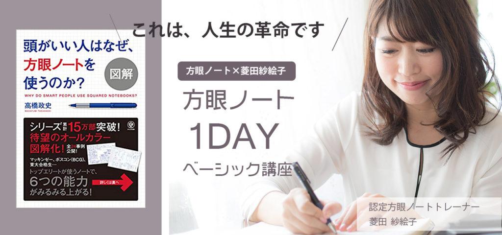 方眼ノート1DAY講座 岡山・倉敷