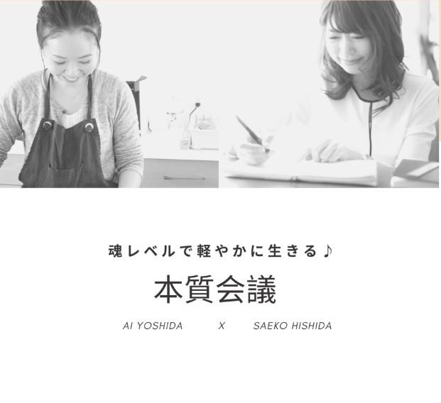 吉田亜衣×菱田紗絵子 本質会議