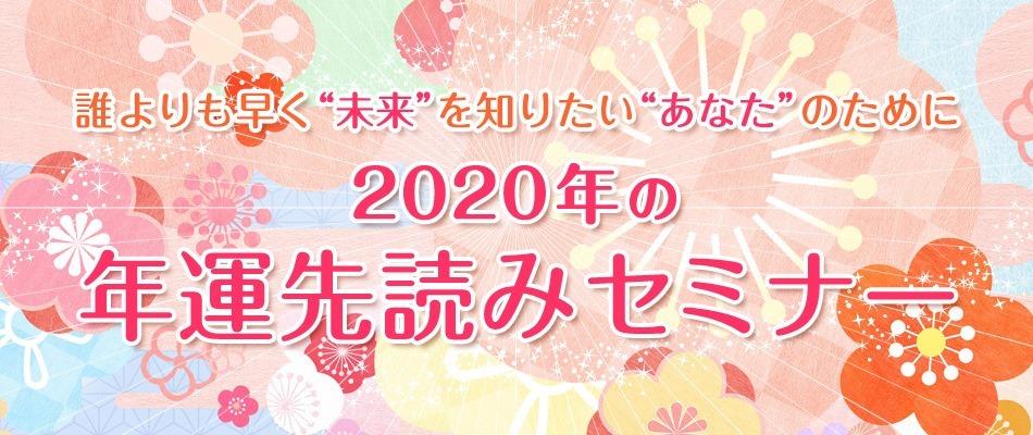 2020年年運先読みセミナー