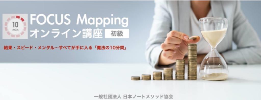 日本ノートメソッド協会