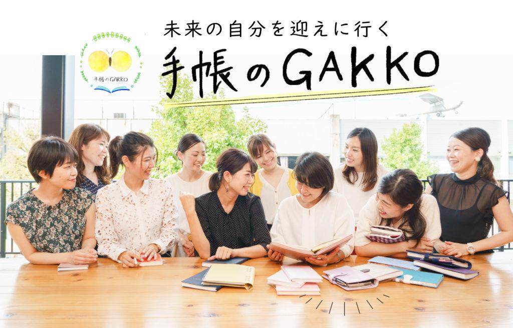 手帳のGAKKO