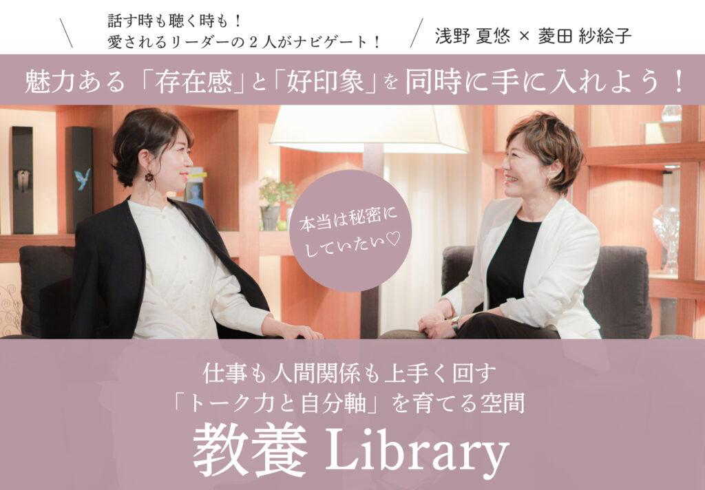 教養Library